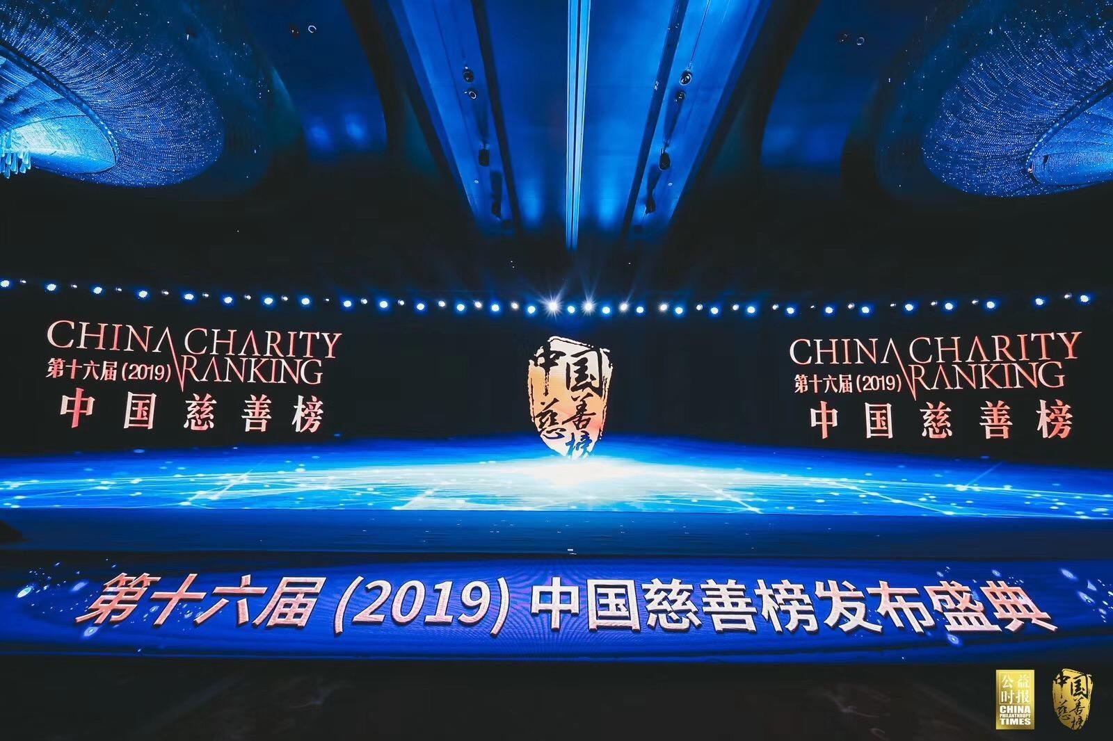 第十六届(2019)中国慈善榜在京发布中华儿慈会获年度榜样基金会