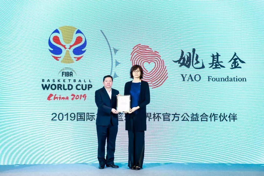 姚基金十年后再出发 携手篮球世界杯将慈善做到世界舞台