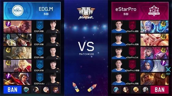 王者荣耀KPL:初晨势不可挡!EDGM 3-1击败eStarPro挺进季后赛