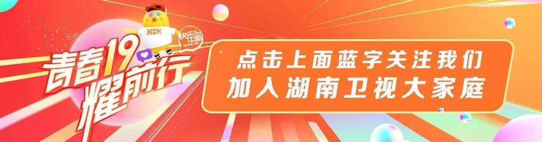 宋茜许魏洲实力加盟湖南卫视五四文艺晚会  倾情献唱传达奋斗精神