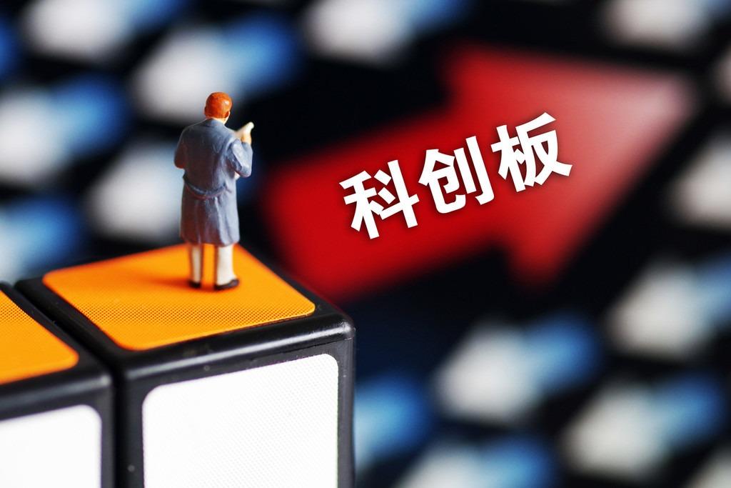 麒麟天下亞洲基金:積極參與戰投成立科創板基金,首批公司將獲更