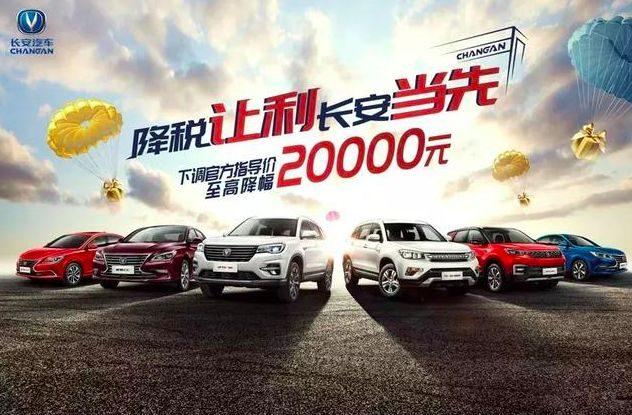 比春节集五福更给力 这次长安明星车型集体让利 最高享37000元