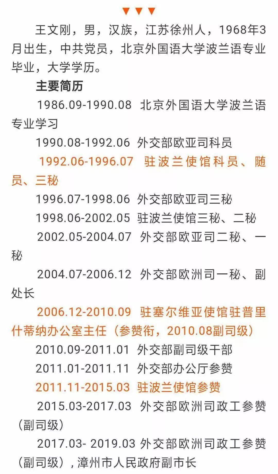 龙岩5位拟提任干部任前公示| 漳州这名原副市长