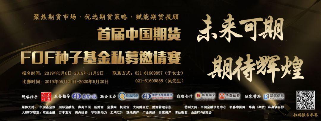 首届中国期货FOF种子基金私募邀请赛重磅来袭!