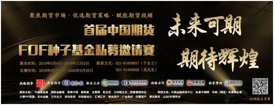 重磅来袭!首届中国期货FOF种子基金私募邀请赛