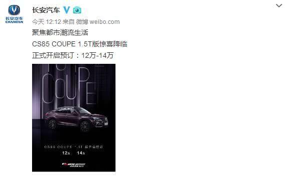 火药味十足,CS85 1.5T车型开启预售,12万起与哈弗F7x持平!