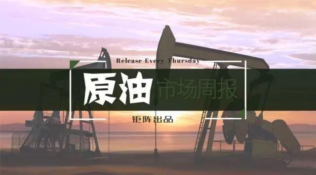 【钜阵原油市场周报】贸易摩擦升温,原油震荡回落