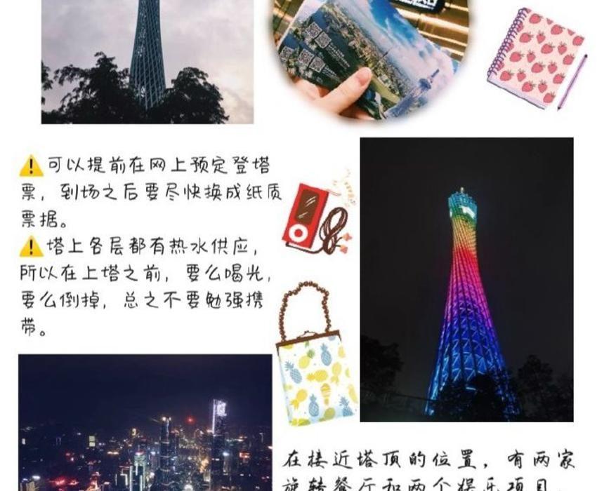 3天廣州旅游攻略
