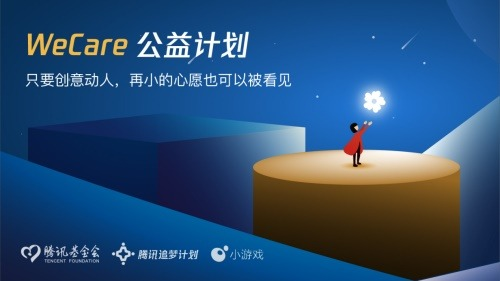 """腾讯基金会发布WeCare公益计划,你的好""""创益""""值千万"""