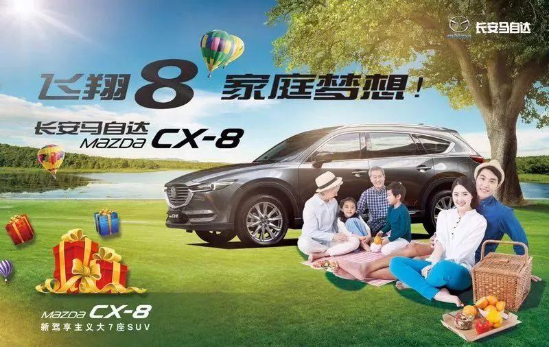 长安马自达南京天和集团邀请你南京江宁三国村一日游+88.5元