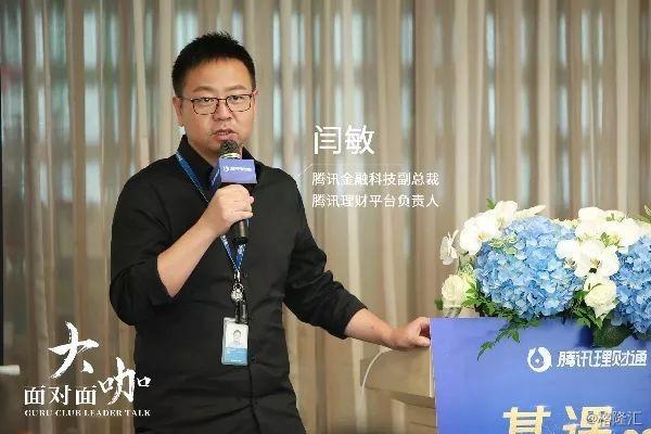 """腾讯闫敏:科创板基金""""盘活""""了沉默四年的投资者"""
