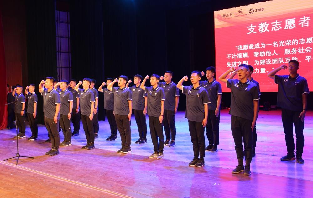 2019年姚基金希望小学篮球季长治学院举行志愿者出征仪式