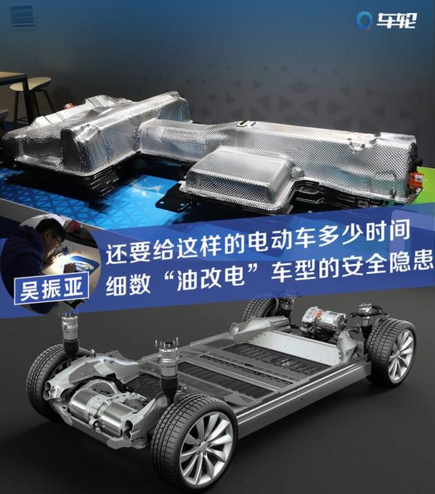 """""""油改电""""车型竟有这么多安全隐患!大家一定要了解"""