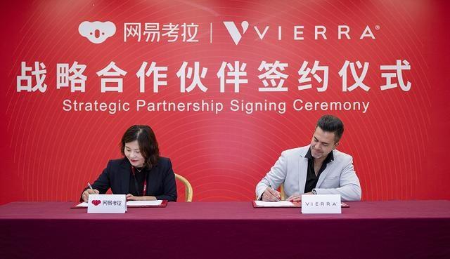 电商品牌|网易考拉签约澳洲高端