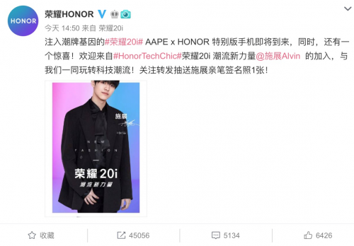 果然被网友猜中,荣耀20i AAPE x HONOR特别版与施展合作!