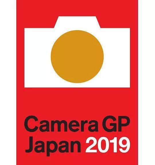 2019年度日本相机大奖赛结果公布