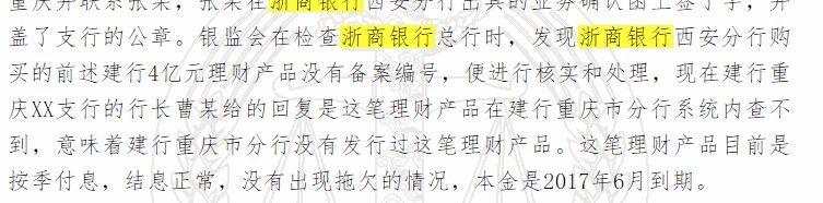 """神操作!教科书式""""空手套白狼"""",8亿""""假理财""""震惊金融圈"""