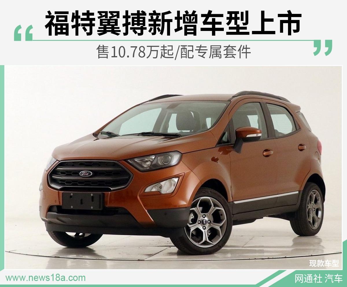 福特翼搏新增车型上市 售10.78万起/配专属套件