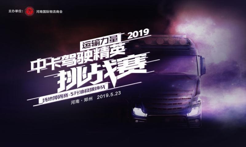 2019中卡驾驶精英挑战赛,一人挑战三款车型,等你来战!