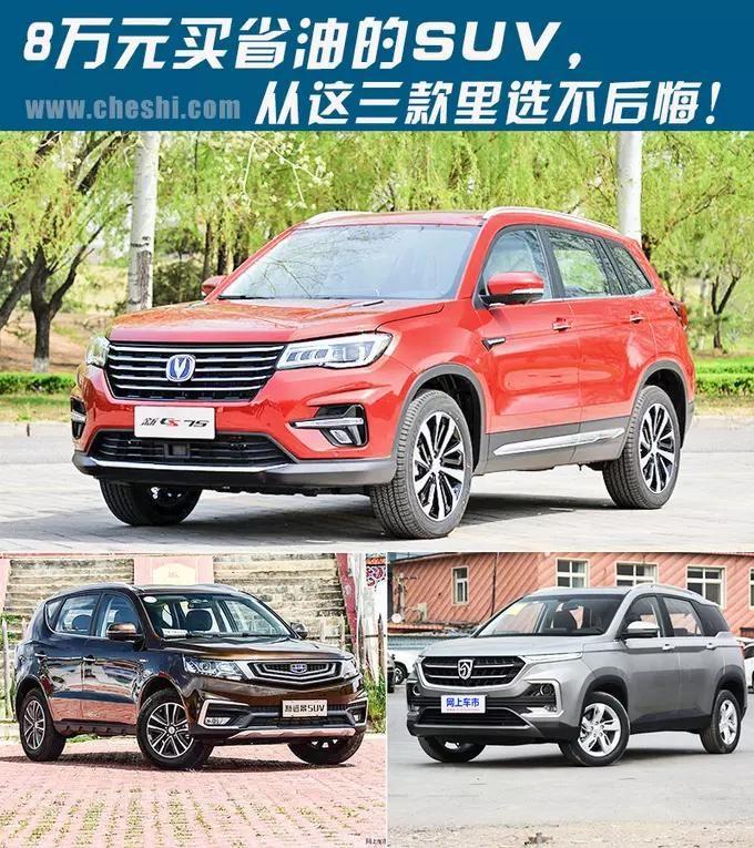 8万元预算想买SUV,听说比亚迪太费油,有其他的车型推荐吗?