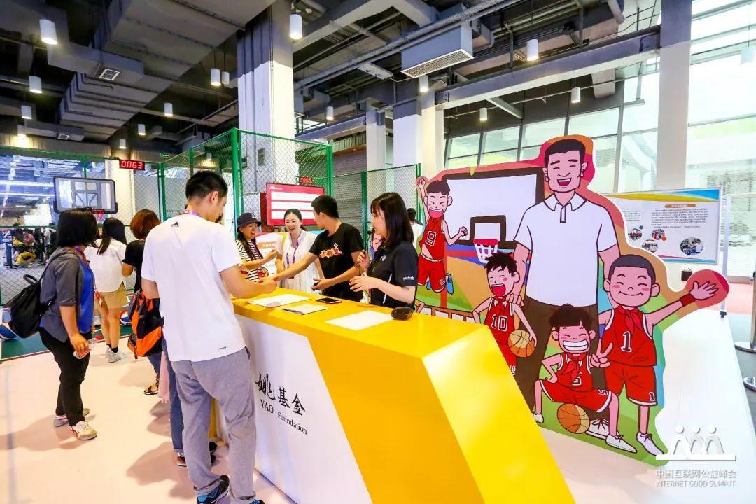 姚基金参展2019中国互联网公益峰会