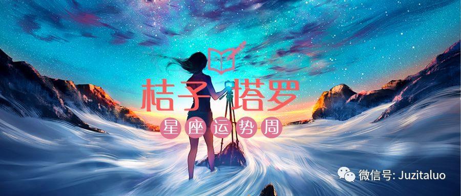 桔子塔羅牌 星座運勢-雙魚座 2019.0512-0519周運
