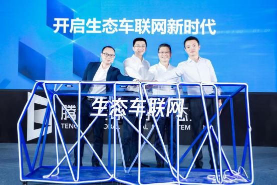 腾讯发布车载微信,预计2019年内将有搭载车型落地