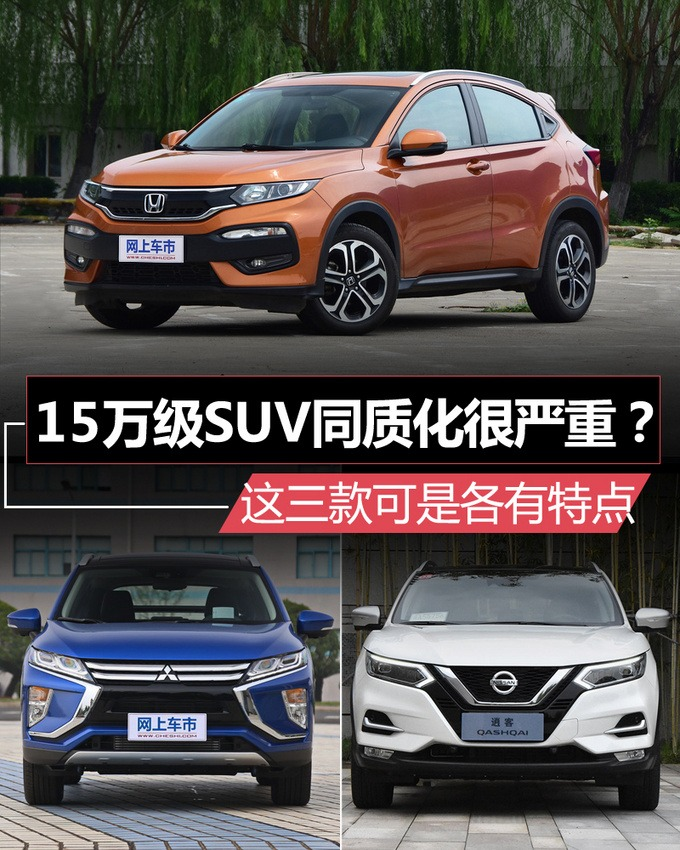 都说15万级SUV车型多差异小 但这三款却是各有特点