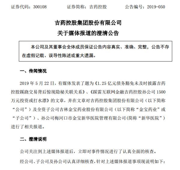 """吉药控股开始""""甩锅""""!参股的掌悦理财被立案,实际控制人被抓"""