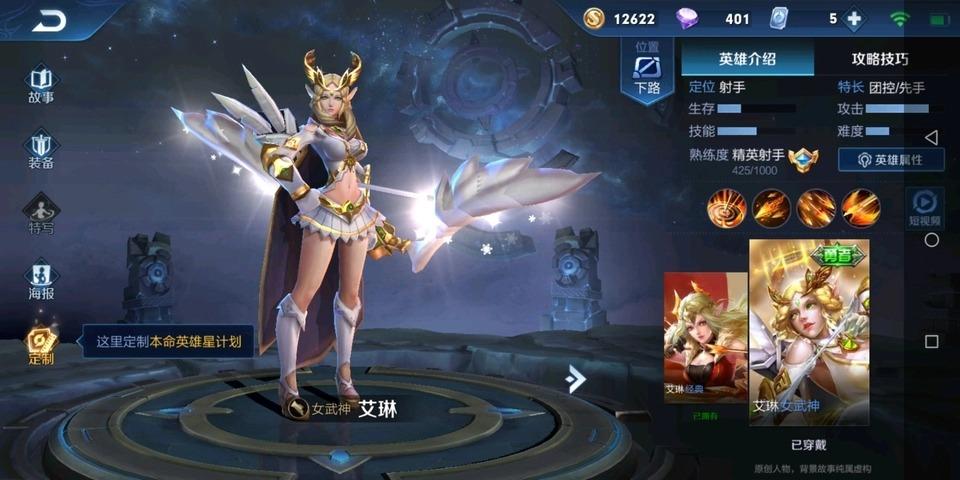 王者荣耀:老玩家回归福利,免费领女武神,系统却忘记送艾琳
