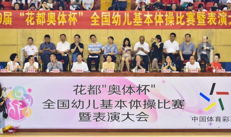 """第29届全国幼儿基本体操""""奥体杯""""表演大会在花都举行"""