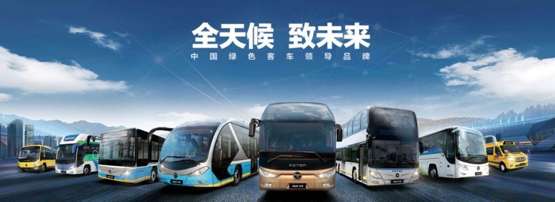2019北京道展下周开幕!除了品质发现之旅 福田欧辉还带来了两款全新车型