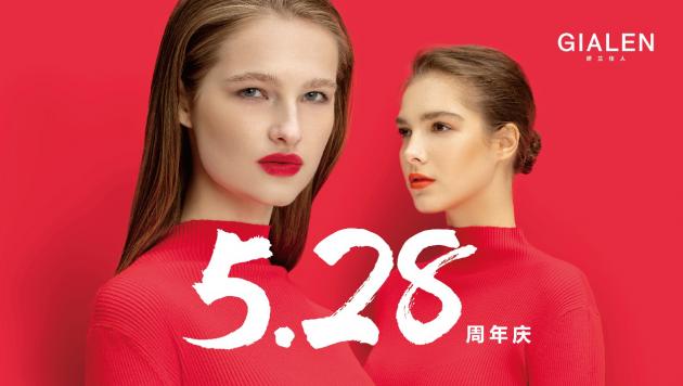 """娇兰佳人周年庆""""社交电商app""""上线,链接新生代消费者"""