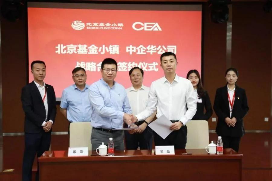 【會員企訊】中企華與北京基金小鎮簽署戰略合作協議