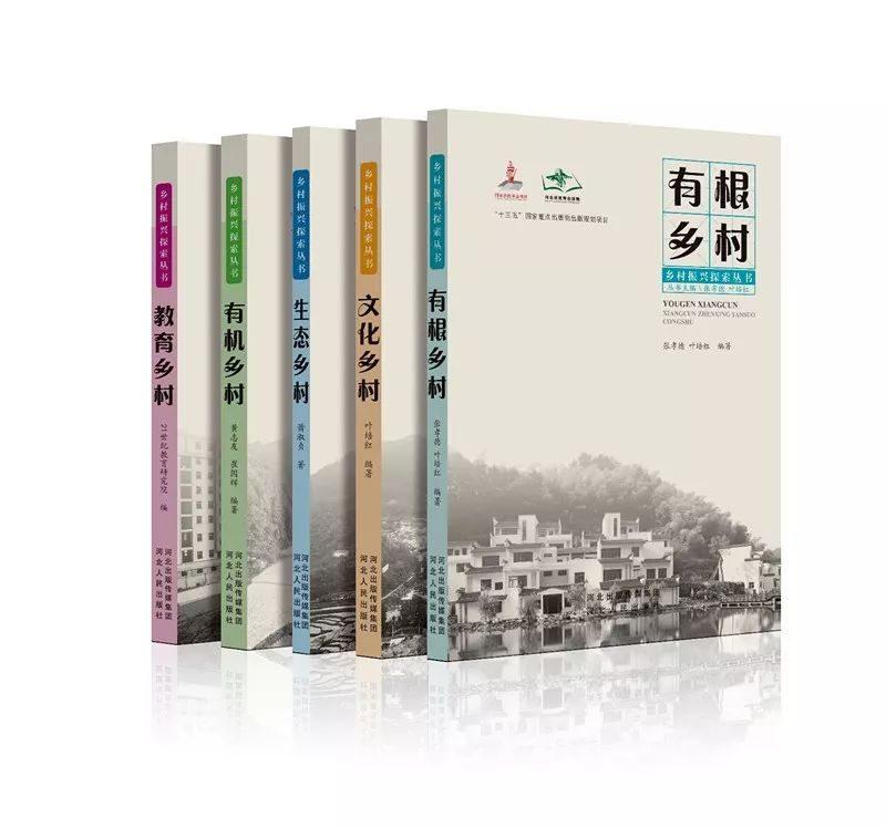 冀版好书    国家出版基金资助项目、河北人民社新书《乡村振兴探索丛书》重磅出版
