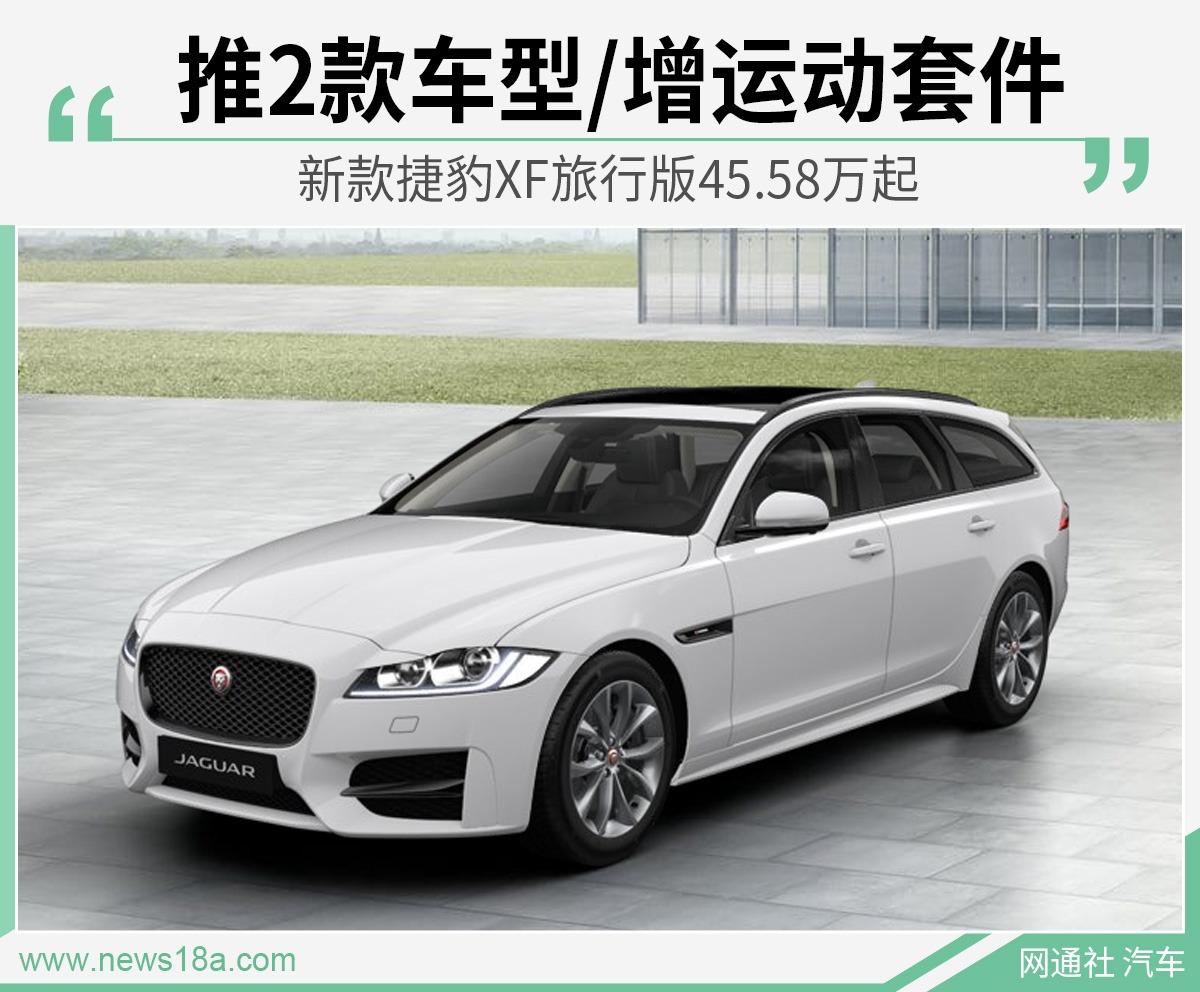 捷豹新XF旅行版45.58万起 推2款车型/增运动套件
