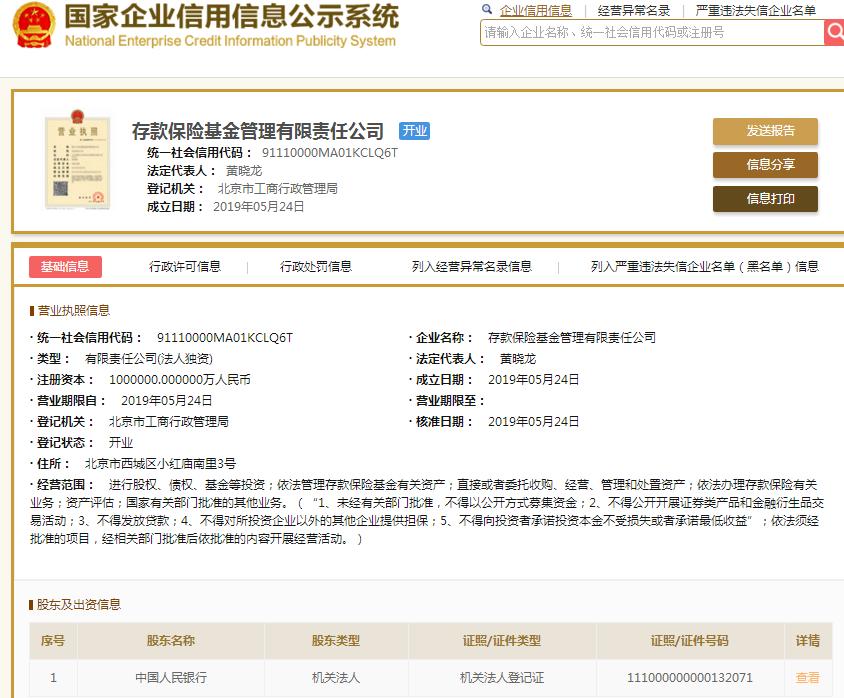 中國央行成立100億元的存款保險基金