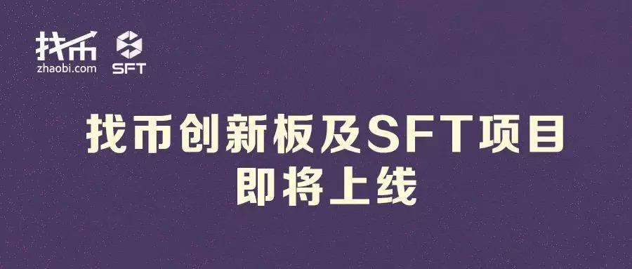 数字货币找币交易所创新板及首发项目SFT上线预告