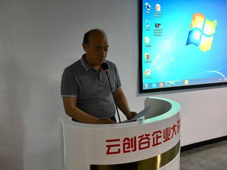 驻马店云创谷科技产业园顺利举办企业知识产权和科技项目政策培训交流会