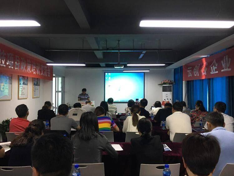 駐馬店云創谷科技產業園順利舉辦企業知識產權和科技項目政策培訓交流會