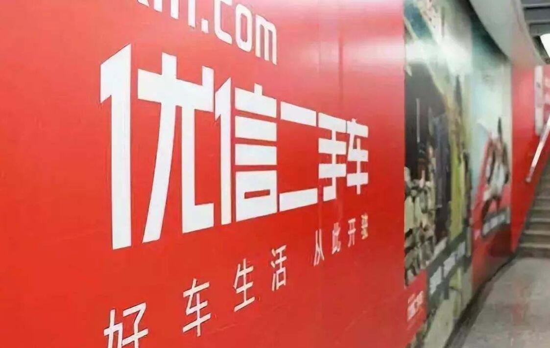 中国最大二手车电商平台优信宣布新一轮融资 58同城领投