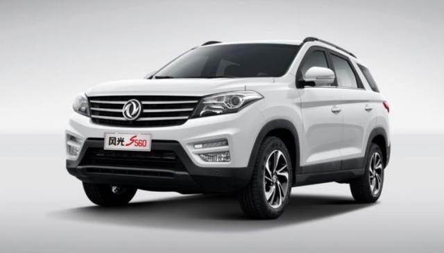「e汽车」售6.59-7.49万 东风风光S560新车型上市