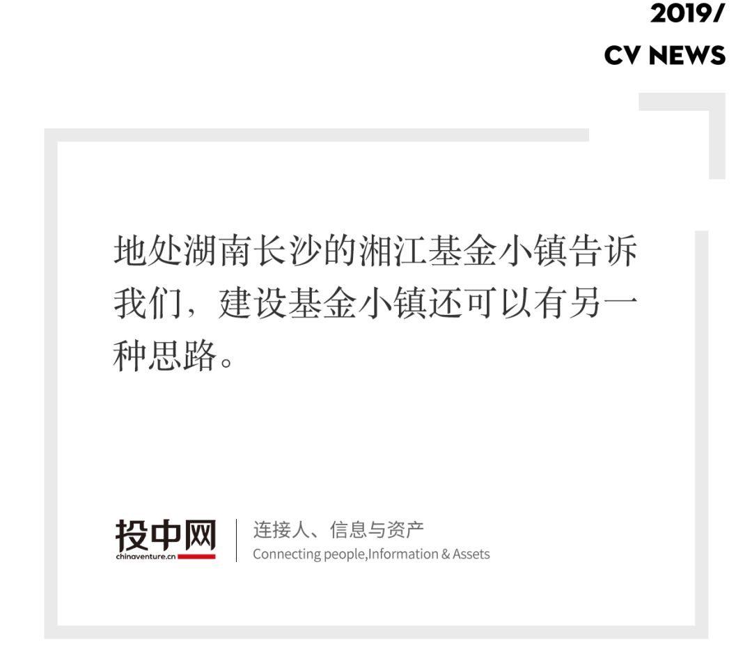 三百家机构 2000亿资金 湘江基金小镇中部突围