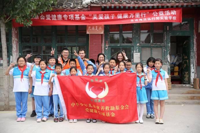 庆六一·健康视力万里行-中华儿慈会爱健康专项基金走进学校