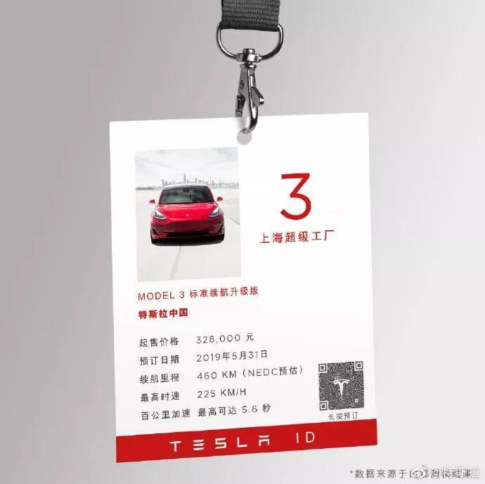 新闻     32.8万起 特斯拉Model3国产车型公布售价     Y车评