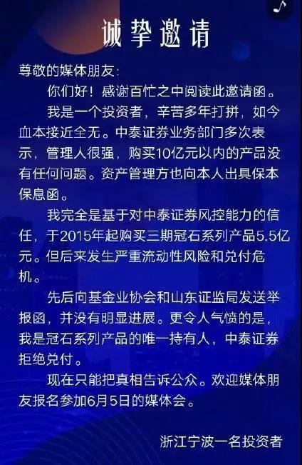 5.5億理財炸雷,寧波土豪血虧!