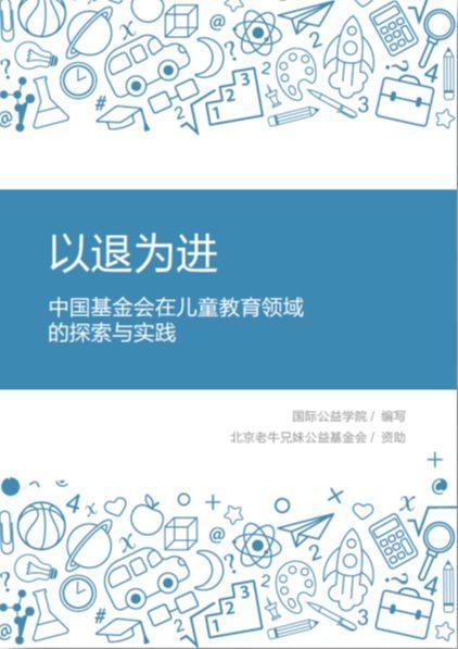 《中国基金会在儿童教育领域的探索与实践》研究报告发布