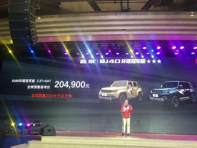 北京BJ40发布环塔冠军版车型 预售20.49万元