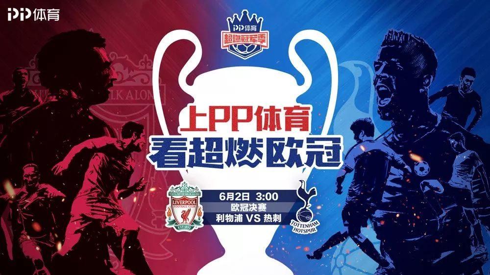 红军欧冠第6冠画下赛季句号 细析国内外版