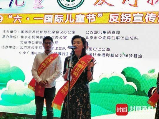 央视《等着我》缘梦基金在京举行主题活动:反对拐卖儿童!